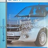 Каталог деталей и сборочных единиц Lada Granta, фото 1