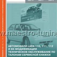 "ТИ ""Автомобили LADA 110,111,112 по талонам сервисной книжки"", фото 1"