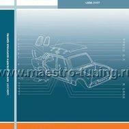 Каталог деталей и сборочных единиц автомобилей LADA 2107, фото 1