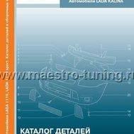 Каталог деталей и сборочных единиц на Kalina 119, KALINA SPORT, фото 1