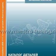 Каталог деталей и сборочных единиц на автомобили Kalina 1117, фото 1
