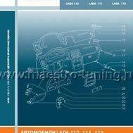 Каталог деталей и сборочных единиц на автомобиль LADA 2110, фото 1