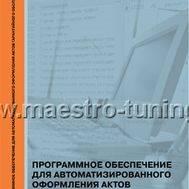 """Сборник """"Программное обеспечение для АГО. Эксплуатационная документация"""", фото 1"""