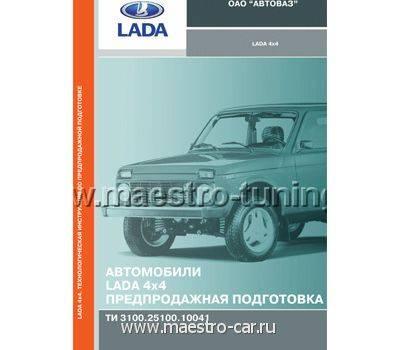 "ТИ ""Предпродажная подготовка а/м LADA 4х4"", фото 1"
