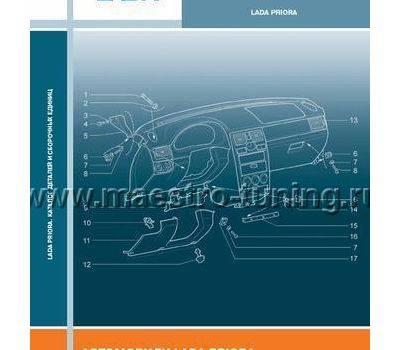 Каталог деталей и сборочных единиц на автомобиль LADA PRIORA, фото 1