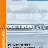 "ТИ ""Климатическая установка ВАЗ-2110"", фото 1"
