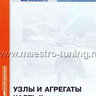 "ТИ ""А/м ВАЗ. Узлы и агрегаты. Технология снятия и установки Ч II"", Сборник, фото 1"