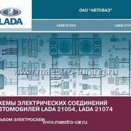Схема электрических соединений а/м LADA 21054, LADA 21074, фото 1