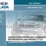 Альбом электросхем автомобилей LADA PRIORA 21723, фото 1