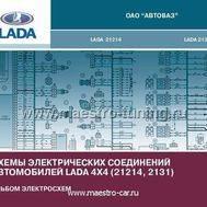 Альбом электросхем автомобилей LADA 4.4 21214, 2131, фото 1