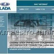Альбом электросхем LADA Калина 1117 1118 1119, фото 1