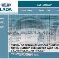 Альбом электросхем LADA Калина люкс, фото 1