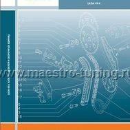 Каталог деталей и сборочных единиц автомобилей LADA 4х4, фото 1
