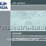Каталог технологического оборудования и оснастки для оснащения ПССС ОАО «АВТОВАЗ» (2008 г.), фото 1
