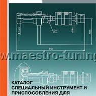 Каталог. Специальный инструмент и приспособления для ТО и Р а/м LADA (2008г.), фото 1