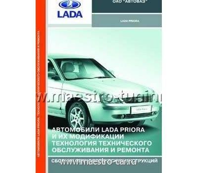"ТИ ""Автомобили LADA PRIORA. Технология ТО и ремонта"". Сборник, фото 1"