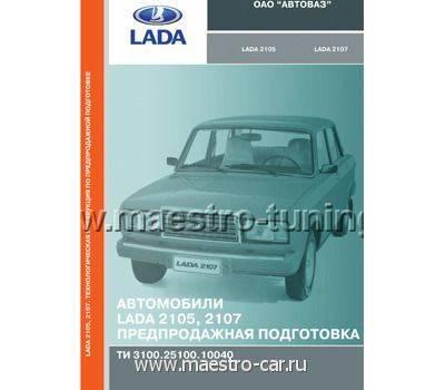 """ТИ """"Предпродажная подготовка а/м LADA 2105, 2107"""", фото 1"""