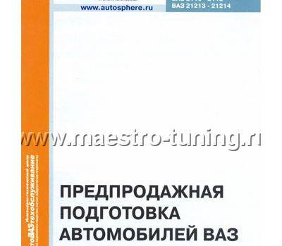 "ТИ ""Предпродажная подготовка автомобилей ВАЗ"", фото 1"