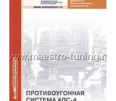 """ТИ """"Противоугонная система """"АПС-4""""., фото 1"""