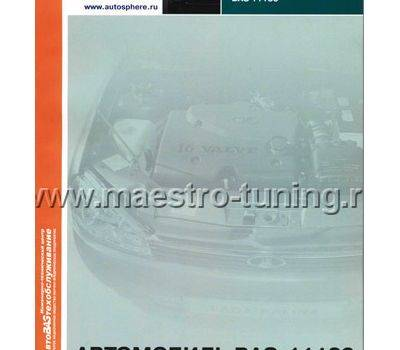 """ТИ """"Технология технического обслуживания и ремонта а/м ВАЗ 11183"""", Сборник, фото 1"""