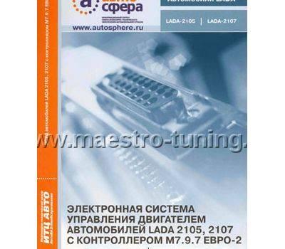 """ТИ """"ЭСУД автомобилей ЛАДА 2105, 2107 с контроллером М7.9.7-устройство и диагностика"""", фото 1"""