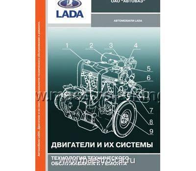 """ТИ """"А/м LADA. Двигатели и их системы"""", фото 1"""