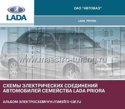 """Альбом """"Схемы электрических соединений автомобиля LADA PRIORA"""", фото 1"""
