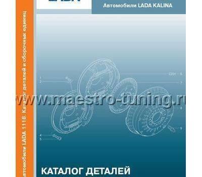 Каталог деталей и сборочных единиц на автомобили Kalina 1118, фото 1