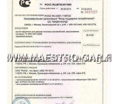 "Евро ручки ""Рысь"" на ВАЗ 2104, 2105, 2107 не окрашенные, фото 2"
